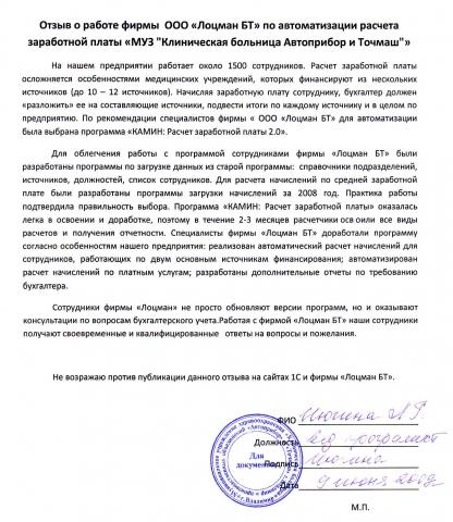 34 больница г москвы